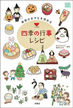 家族のきずなを深める四季の行事レシピ-電子書籍