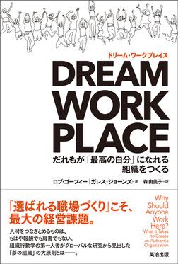 DREAM WORKPLACE(ドリーム・ワークプレイス) ― だれもが「最高の自分」になれる組織をつくる-電子書籍