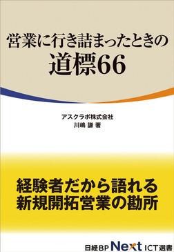 営業に行き詰まったときの道標66(日経BP Next ICT選書)-電子書籍