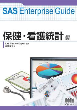 SAS Enterprise Guide 保健・看護統計編-電子書籍