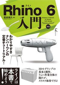 Rhino 6 入門(ラトルズ)