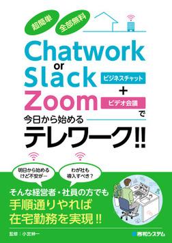 超簡単 全部無料 Chatwork or Slack+Zoomで今日から始めるテレワーク!!-電子書籍