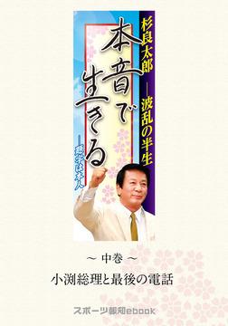 杉良太郎 波乱の半生~本音で生きる~ 中巻 小渕総理と最後の電話-電子書籍