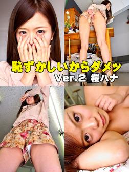 恥ずかしいからダメッVer.2桜ハナ-電子書籍