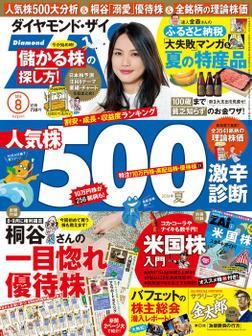 ダイヤモンドZAi 14年8月号-電子書籍