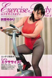 Exercise Body エクササイズボディ ver.4 折原ゆかり