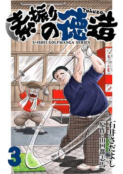 石井さだよしゴルフ漫画シリーズ 素振りの徳造 3巻-電子書籍