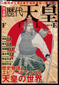 完全版 歴代天皇FILE-電子書籍
