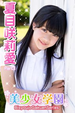 美少女学園 夏目咲莉愛 Part.1-電子書籍
