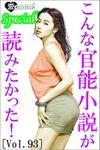 こんな官能小説が読みたかった!vol.93