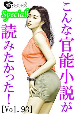 こんな官能小説が読みたかった!vol.93-電子書籍