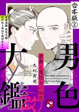 男色大鑑 改 合本版2~若衆と美坊主の秘恋~-電子書籍