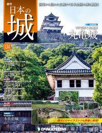 日本の城 改訂版 第134号