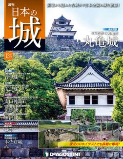 日本の城 改訂版 第134号-電子書籍