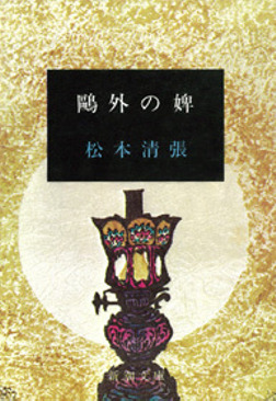 鴎外の婢-電子書籍