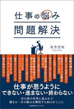 仕事の悩み 問題解決-電子書籍