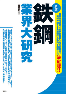 鉄鋼業界大研究[新版]-電子書籍