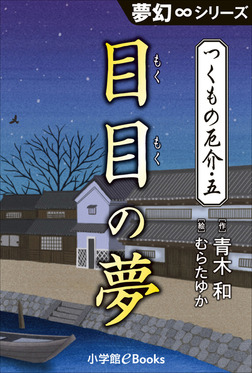 夢幻∞シリーズ つくもの厄介5 目目の夢-電子書籍