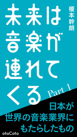 未来は音楽が連れてくる Part 1 日本が世界の音楽業界にもたらしたもの-電子書籍