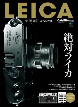LEICA ライカ通信スペシャル-電子書籍