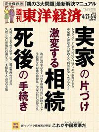 週刊東洋経済 2019年4月27日-5月4日合併号