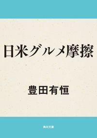日米グルメ摩擦