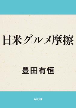 日米グルメ摩擦-電子書籍