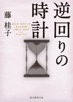 逆回りの時計-電子書籍