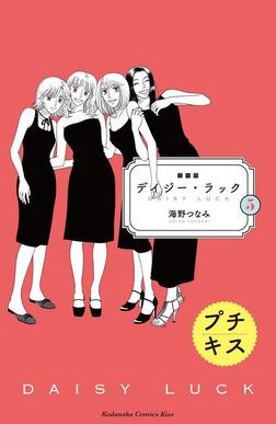 新装版 デイジー・ラック プチキス(5)-電子書籍