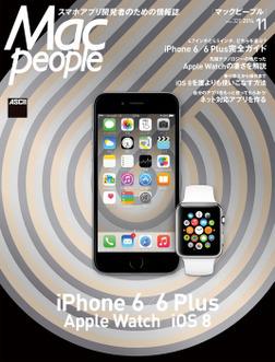 MacPeople 2014年11月号-電子書籍