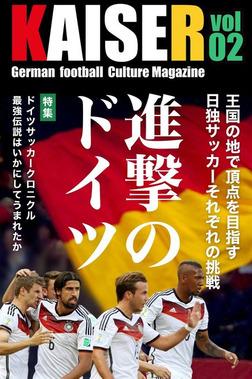 ドイツサッカーマガジンKAISER(カイザー)vol.2-電子書籍