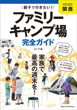関西 親子で行きたい!ファミリーキャンプ場完全ガイド-電子書籍