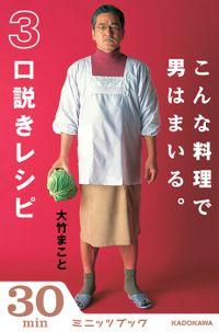こんな料理で男はまいる。 3口説きレシピ