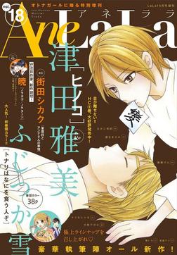 AneLaLa Vol.18-電子書籍