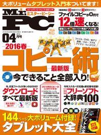 Mr.PC (ミスターピーシー) 2016年 4月号