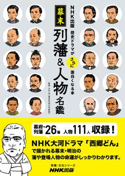 NHK出版 歴史ドラマがさらに面白くなる本 幕末 列藩&人物名鑑-電子書籍