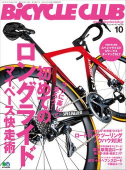BiCYCLE CLUB 2020年10月号 No.426-電子書籍
