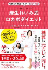 麻生れいみ式ロカボダイエット - 1週間だけ本気出して、スルッと20キロ減! -
