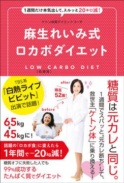 麻生れいみ式ロカボダイエット - 1週間だけ本気出して、スルッと20キロ減! --電子書籍