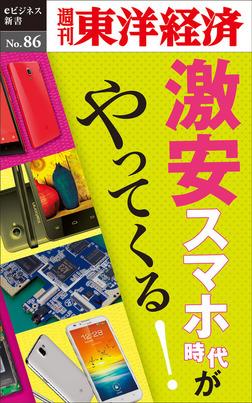 激安スマホ時代がやってくる!―週刊東洋経済eビジネス新書No.86-電子書籍