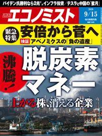 週刊エコノミスト (シュウカンエコノミスト) 2020年09月15日号