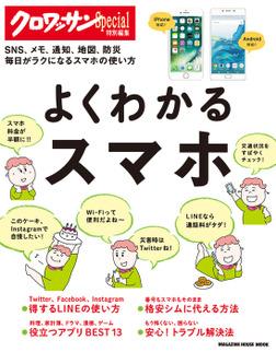 クロワッサン特別編集 よくわかるスマホ-電子書籍