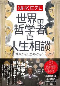 NHK Eテレ 世界の哲学者に人生相談 スペシャルエディション(すばる舎)