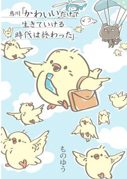 鳥川「かわいいだけで生きていける時代は終わった」-電子書籍