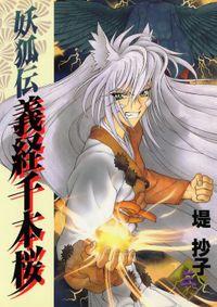 妖狐伝義経千本桜(3)