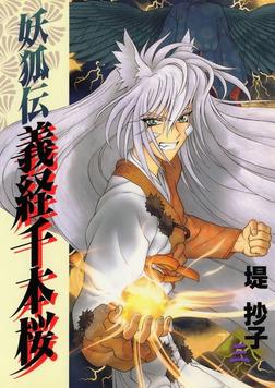 妖狐伝義経千本桜(3)-電子書籍