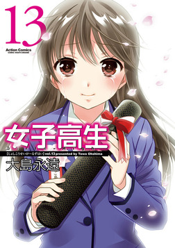 女子高生 Girls-High / 13-電子書籍