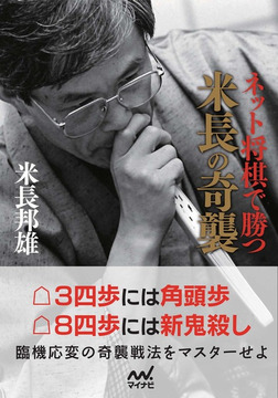 ネット将棋で勝つ米長の奇襲-電子書籍