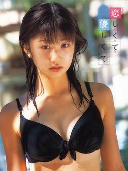 小倉優子1st.写真集 恋しくて優しくて-電子書籍