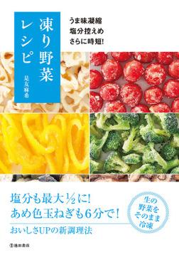 うま味凝縮 塩分控えめ さらに時短! 凍り野菜レシピ(池田書店)-電子書籍
